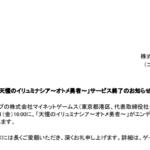 マイネット|「天惺のイリュミナシア~オトメ勇者~」サービス終了のお知らせ