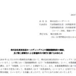 ユーザベース|株式会社東京放送ホールディングスとの業務提携契約の締結、及び第三者割当による普通株式の発行に関するお知らせ