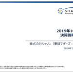 シャノン|2019年10⽉期 決算説明資料