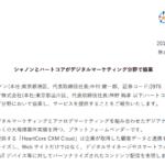 シャノン|シャノンとハートコアがデジタルマーケティング分野で協業