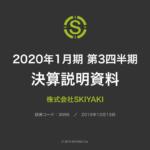 SKIYAKI|2020年1月期 第3四半期 決算説明資料