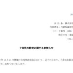 SKIYAKI|子会社の設立に関するお知らせ