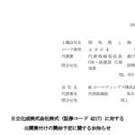 昭和電工|日立化成株式会社株式(証券コード 4217)に対する公開買付けの開始予定に関するお知らせ