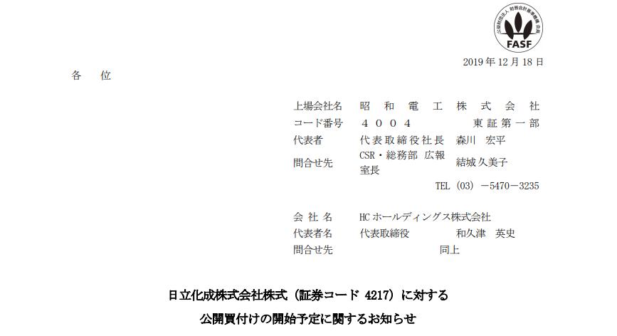 昭和電工 日立化成株式会社株式(証券コード 4217)に対する公開買付けの開始予定に関するお知らせ