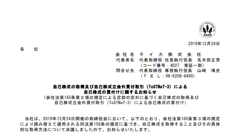 テイカ|自己株式の取得及び自己株式立会外買付取引(ToSTNeT-3)による自己株式の買付けに関するお知らせ