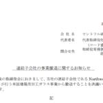 セントラル硝子|連結子会社の事業撤退に関するお知らせ