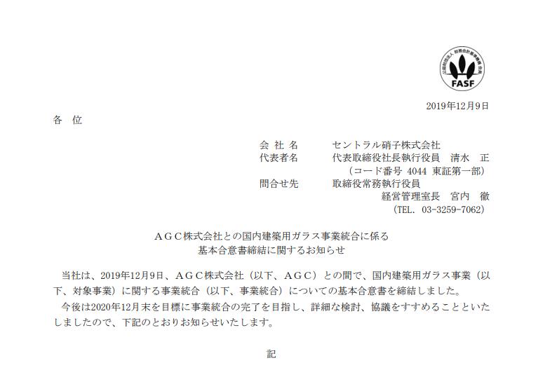 セントラル硝子|AGC株式会社との国内建築用ガラス事業統合に係る基本合意書締結に関するお知らせ