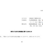 大阪油化工業|株式の立会外分売実施に関するお知らせ