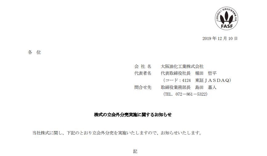 大阪油化工業 株式の立会外分売実施に関するお知らせ