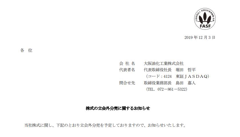 大阪油化工業|株式の立会外分売に関するお知らせ