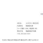 日本ゼオン|子会社の吸収合併(簡易合併・略式合併)に関するお知らせ
