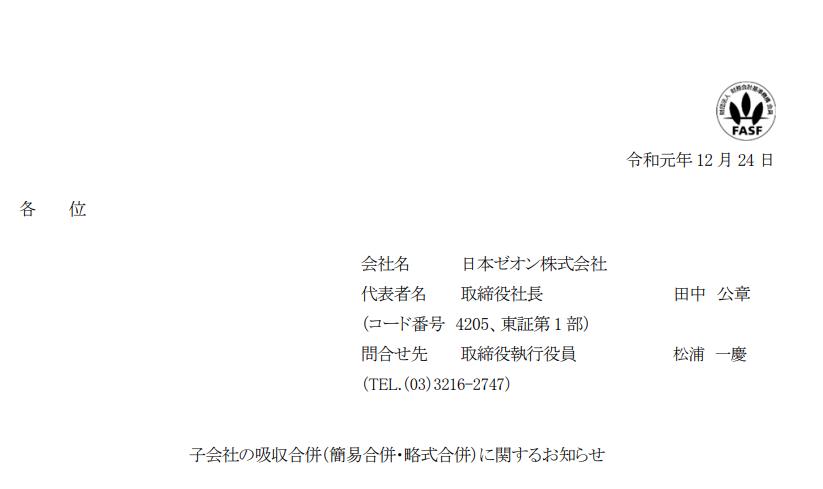 日本ゼオン 子会社の吸収合併(簡易合併・略式合併)に関するお知らせ
