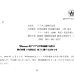 アイカ工業|Wilsonart 社アジア太平洋地域子会社の株式取得(子会社化)完了に関するお知らせ