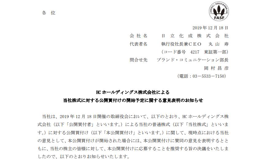 日立化成|HC ホールディングス株式会社による 当社株式に対する公開買付けの開始予定に関する意見表明のお知らせ
