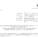 群栄化学工業|自己株式の取得に係る事項の決定及び自己株式立会外買付取引(ToSTNeT-3)による自己株式の買付けに関するお知らせ