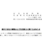 恵和|海外子会社の解散および支店設立に関するお知らせ