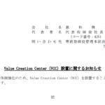 恵和|Value Creation Center(VCC)設置に関するお知らせ