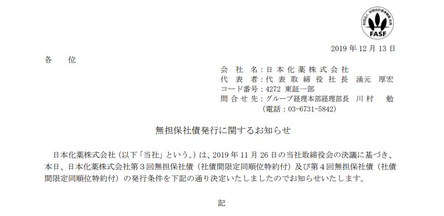 日本化薬|無担保社債発行に関するお知らせ
