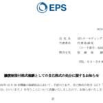 EPSホールディングス|譲渡制限付株式報酬としての自己株式の処分に関するお知らせ