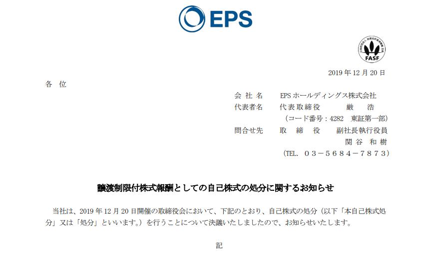 EPSホールディングス 譲渡制限付株式報酬としての自己株式の処分に関するお知らせ