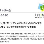 Jストリーム|アイドルプロジェクト 22/7(ナナブンノニジュウニ)のミニライブで、4K トライアングルストリーミング方式での VR ライブを実施