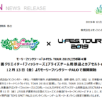 イオンファンタジー|モーリーファンタジー×「U-FES. TOUR 2019」コラボ第4弾 動画クリエイター「フィッシャーズ」プライズゲーム用 景 品 とカプセルトイ、12 月 13 日(金)よりモーリーファンタジー・PALO で展開開始