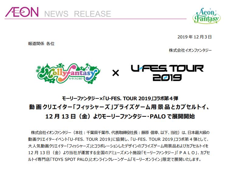イオンファンタジー モーリーファンタジー×「U-FES. TOUR 2019」コラボ第4弾 動画クリエイター「フィッシャーズ」プライズゲーム用 景 品 とカプセルトイ、12 月 13 日(金)よりモーリーファンタジー・PALO で展開開始