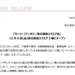 イオンファンタジー|「モーリーファンタジー洛北阪急スクエア店」12 月 6 日(金)洛北阪急スクエア 2 階にオープン