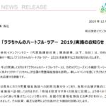 イオンファンタジー|「ララちゃんのハートフル・ツアー 2019」実施のお知らせ