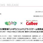 イオンファンタジー|第2弾登場「じゃがりこリュック」プライズゲーム用景品 モーリーファンタジー・PALO・MOLLY.ONLINE 限定で12月20日(金)から展開開始