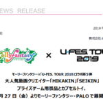 イオンファンタジー|モーリーファンタジー×「U-FES. TOUR 2019」コラボ第5弾 大人気動画クリエイター「HIKAKIN」「SEIKIN」プライズゲーム用景品とカプセルトイ、12 月 27 日(金)よりモーリーファンタジー・PALO で展開開始