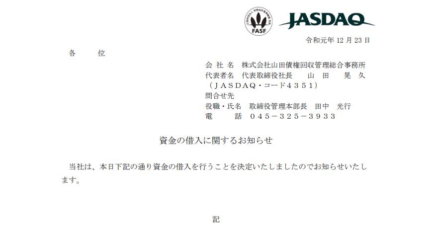 山田債権回収管理総合事務所|資金の借入に関するお知らせ