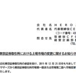 HEROZ|東京証券取引所における上場市場の変更に関するお知らせ