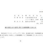 SIG|海外高度人材の活用に関する業務提携のお知らせ