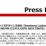 エーアイ|音声合成エーアイ、ケイズデザインラボの「Emotional LipSync」へ技術協力を実施 「VR/AR/MR ビジネス EXPO 2019 TOKYO」へ出展