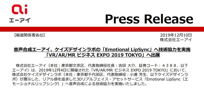 エーアイ 音声合成エーアイ、ケイズデザインラボの「Emotional LipSync」へ技術協力を実施 「VR/AR/MR ビジネス EXPO 2019 TOKYO」へ出展