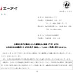 エーアイ|主要株主及び主要株主である筆頭株主の異動(予定)並びに 合同会社吉田事務所による当社株式(証券コード 4388)の取得に関するお知らせ