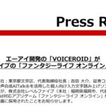 エーアイ|エーアイ開発の「VOICEROID」が レベルファイブの「ファンタジーライフ オンライン」PVに採用