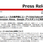 エーアイ|Yahoo!ニュースの音声版にエーアイのAITalk®が採用 Amazon Alexa、Google アシスタントに対応