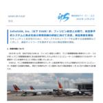 アイ・ピー・エス|InfiniVAN, Inc.(以下 IVAN)が、フィリピン航空との間で、航空券予約システムと拠点を結ぶ専用回線の供給に向けて合意。実証実験を開始