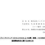 バンク・オブ・イノベーション|『ミトラスフィア-MITRASPHERE-』の台湾・香港・マカオ向け 配信開始決定に関するお知らせ