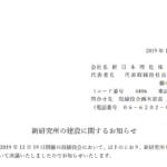 新日本理化|新研究所の建設に関するお知らせ
