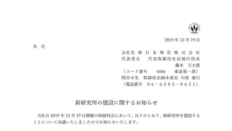 新日本理化 新研究所の建設に関するお知らせ