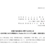 Kudan|⽶国⼦会社設⽴に関するお知らせ 〜北⽶市場における事業拡⼤と Kudan のエコシステム連携・促進を図る〜