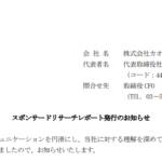 カオナビ|スポンサードリサーチレポート発行のお知らせ