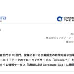 ミンカブ・ジ・インフォノイド|企業の調査部門や IR 部門、営業における企業調査の時間短縮や効率化に貢献~NTTデータのクローリングサービス「iCrawler®」 をリアルタイム情報サービス「MINKABU Corporate-Cue」に機能追加~