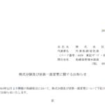 東名|株式分割及び定款一部変更に関するお知らせ