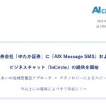 AI CROSS|証券会社「ゆたか証券」に『AIX Message SMS』およびビジネスチャット『InCircle』の提供を開始