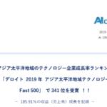 AI CROSS|アジア太平洋地域のテクノロジー企業成⾧率ランキング 「デロイト 2019 年 アジア太平洋地域テクノロジー Fast 500」 で 341 位を受賞 !!