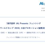 AI CROSS|『高円宮杯 JAL Presents フェンシング ワールドカップ 2019』大会プロモーション協賛決定